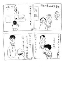 higuchi076.jpg