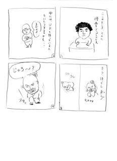 higuchi078.jpg