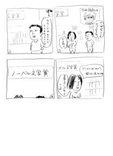 higuchi106.jpg
