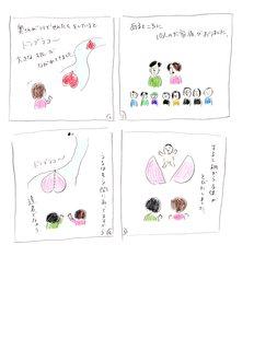 higuchi桃太郎.jpg