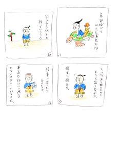 higuchi浦島太郎.jpg